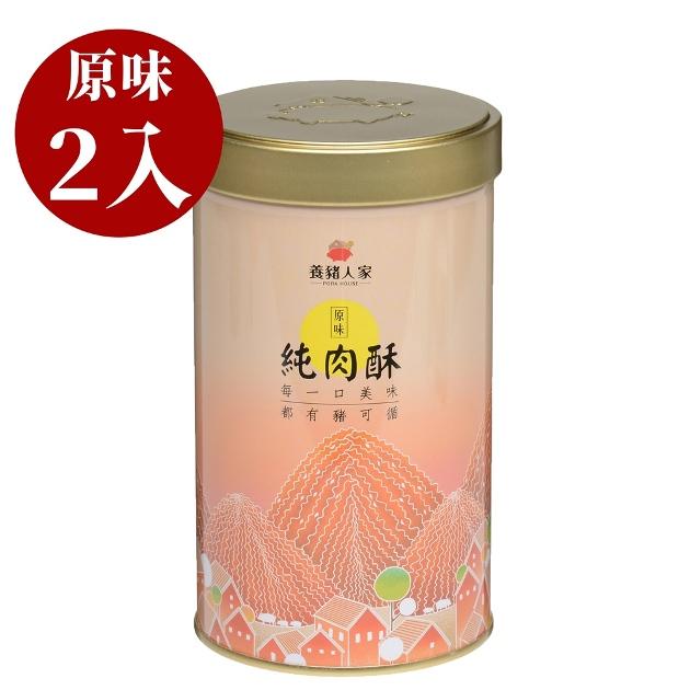 [免運]養豬人家純豬肉酥2罐組 2